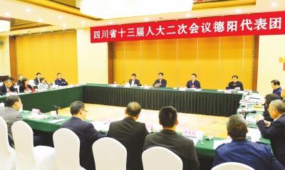 德阳代表团继续举行分团会议