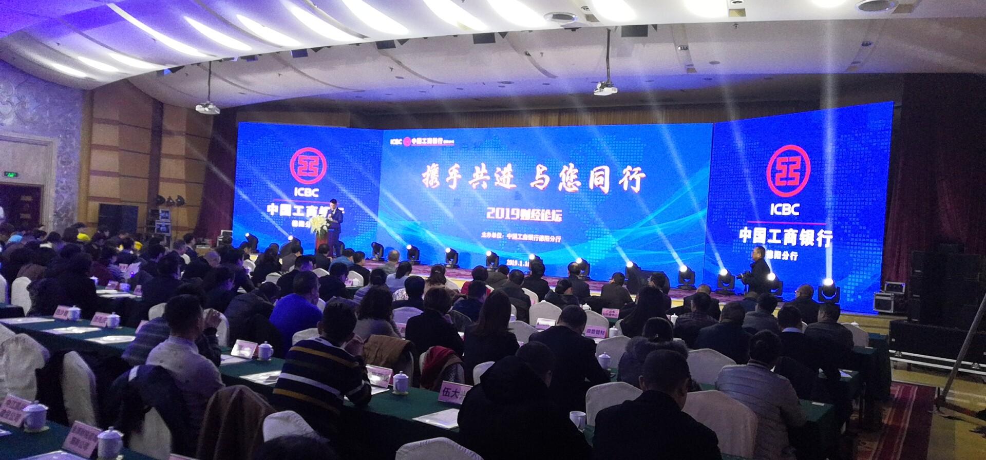 工行德阳分行举办2019年高端客户财经论坛