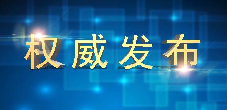 旺苍县委书记刘亚洲 接受纪律审查和监察调查