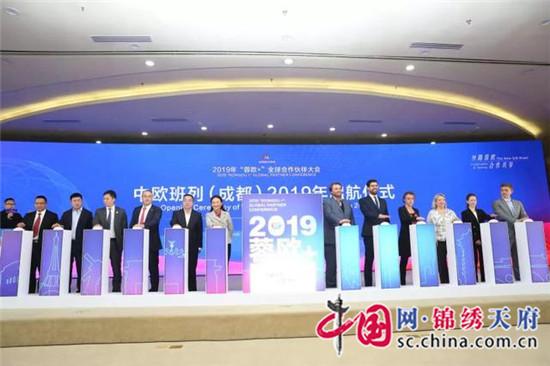 2019年蓉欧+全球合作伙伴大会在成都青白江举行