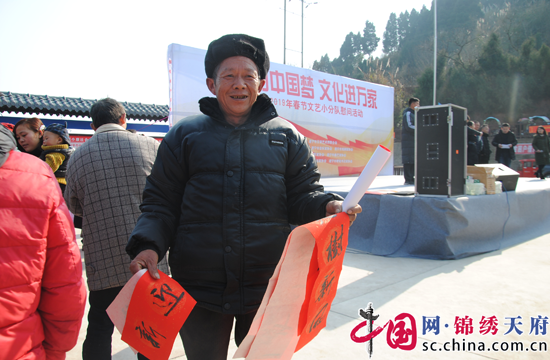遂宁市2019年春节文艺小分队走进沱牌镇大舜村