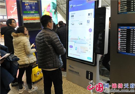 成都机场旅客智慧引导系统投入运行
