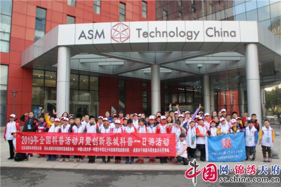 2019年创新蓉城科普一日游走进干细胞与再生医学科普基地