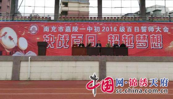 """""""嘉陵一中""""举行初2016级冲刺中考百日誓师大会"""