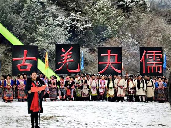 """理县举行第八届古羌传统""""夬儒""""节"""