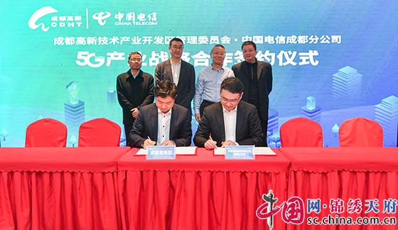 成都高新区与中国电信达成战略合作 5G商用蓄势待发