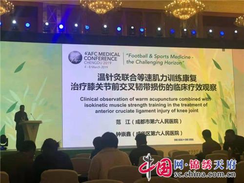 成都市第六人民医院参加第六届亚足联医学大会