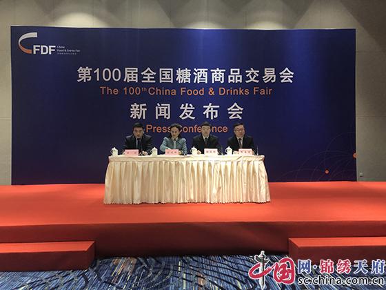 第100届全国糖酒商品交易会将于21日开幕 普通市民建议错峰观展