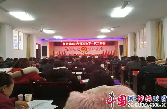 射洪县复兴镇召开2019年度关心下一代工作会