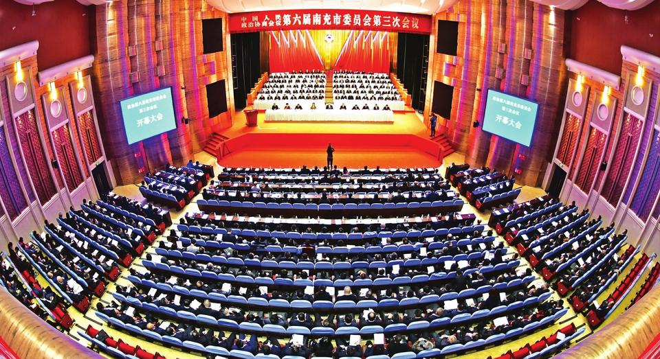 政协第六届南充市委员会第三次会议开幕