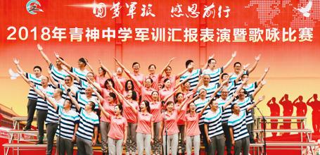 青神中学:弘扬革命传统 打造红色德育品牌