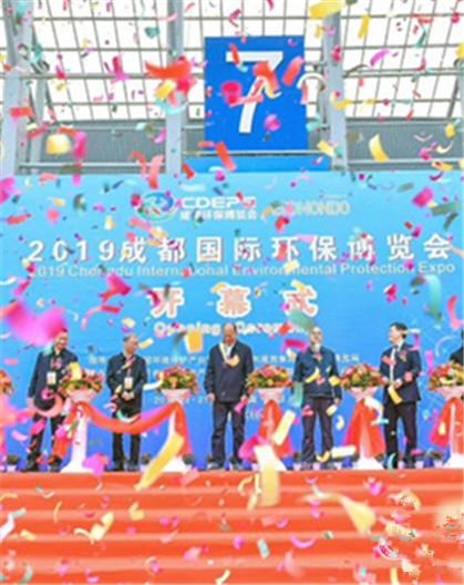 成都国际环保博览会开幕