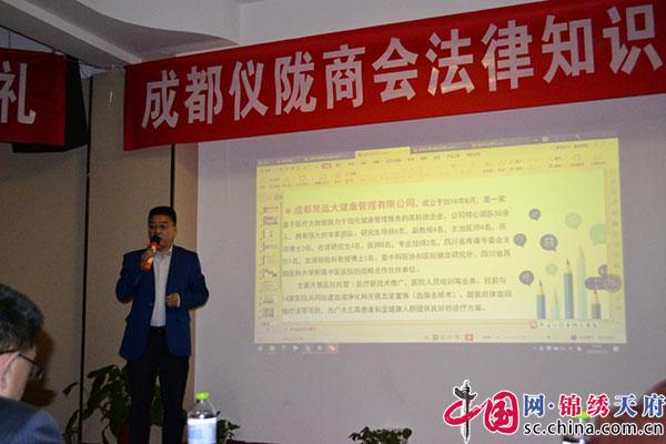 成都仪陇商会法律税务讲座在温江举行