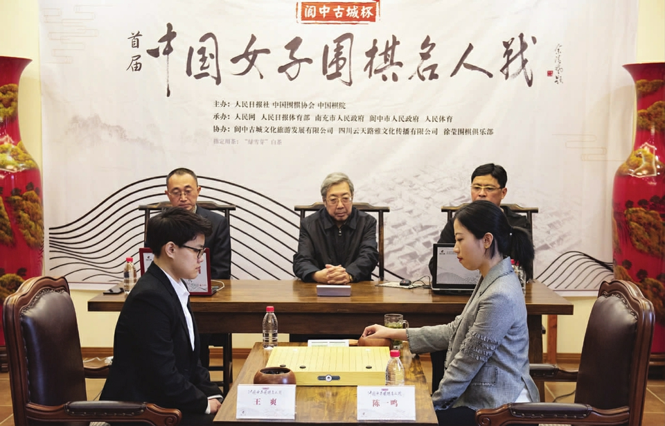 首届中国女子围棋赛在南充阆中落幕