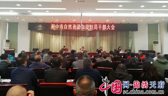 阆中市自然资源和规划局新班子到位履职