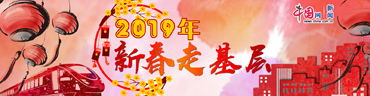 2019新春走基层
