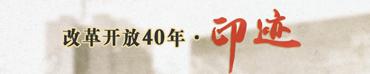 改革开放四十周年·印迹
