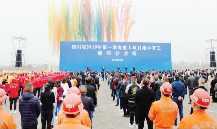德阳集中开工90个项目 总投资523亿元