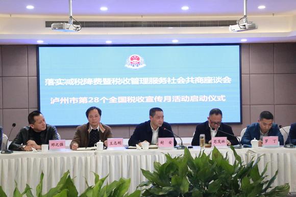 泸州市启动第28个税收宣传月