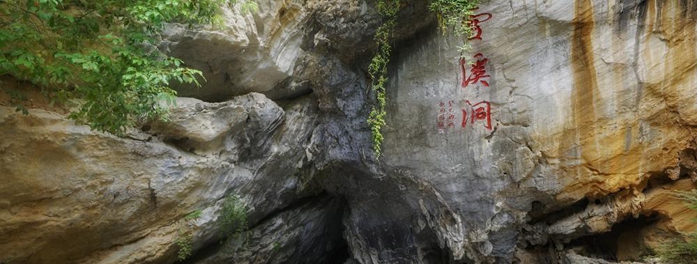 探秘陆游诗中的雪溪洞 感受大自然的鬼斧神工