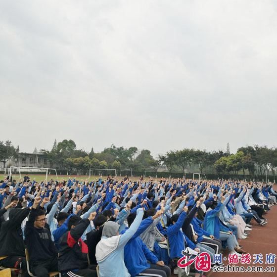 成都市新津县华润高中举行高三励志演讲会