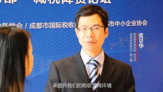国家税务局党校 研究员张景华:优化营商环境 减税降费起到一个撬动性作用