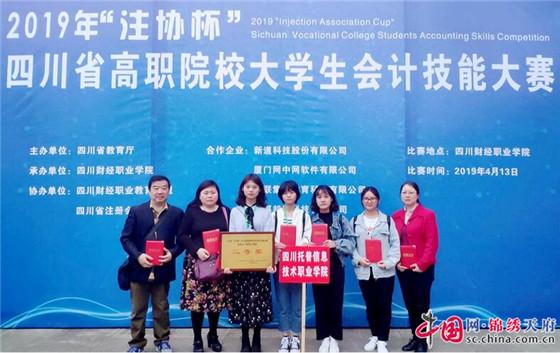 四川托普学院学生获省高职大学生财务会计与管理会计竞赛二等奖