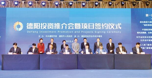德阳投资推介会暨项目签约仪式在成都举行