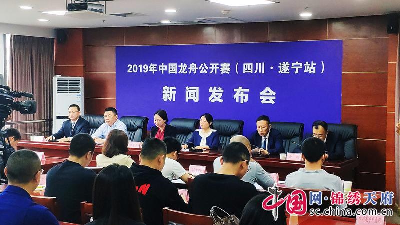 2019年中国龙舟公开赛(四川·遂宁站)将于4月27日在遂宁开幕