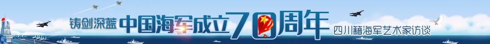铸剑深蓝 中国海军70年 ——四川籍海军艺术家访谈