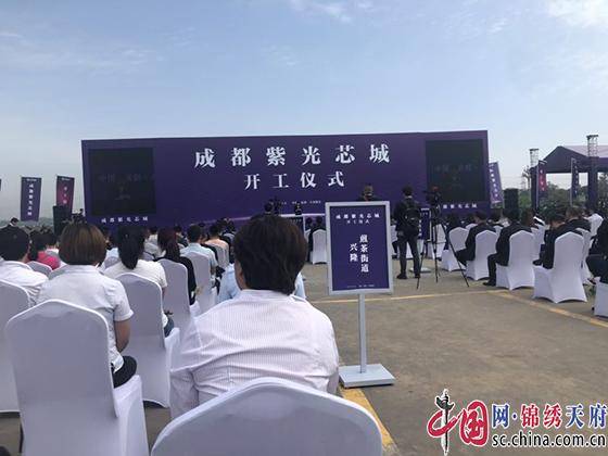 投资超500亿 天府新区紫光芯城项目正式开工建设