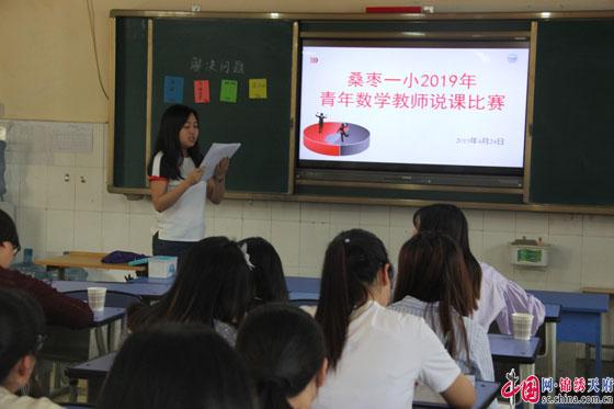 绵阳市安州区桑枣一小举行青年数学教师说课比赛