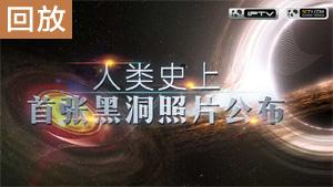 直播回放:人类史上首张黑洞照片公布