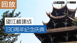 直播回放: 望江楼130岁啦!