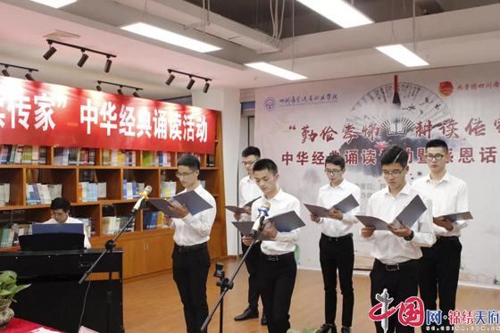 四川希望汽车职业学院举行中华经典诵读活动