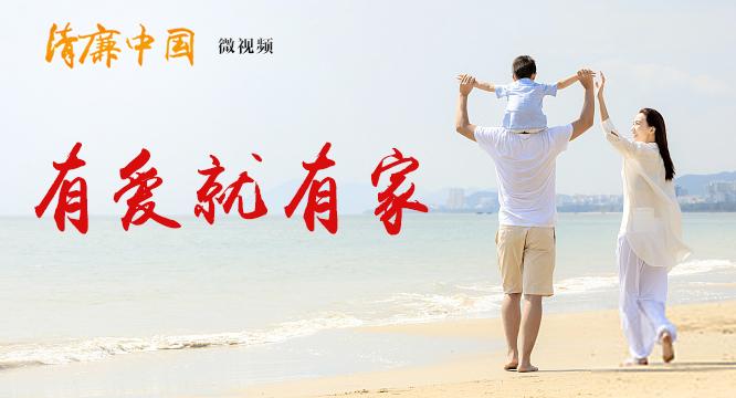 清廉中国·微视频 | 有爱就有家