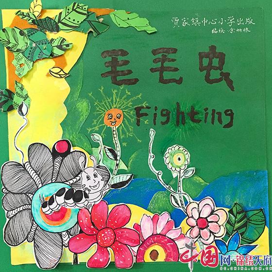 简阳市贾家镇中心小学学生参加简阳市首届中小学绘本创作大赛