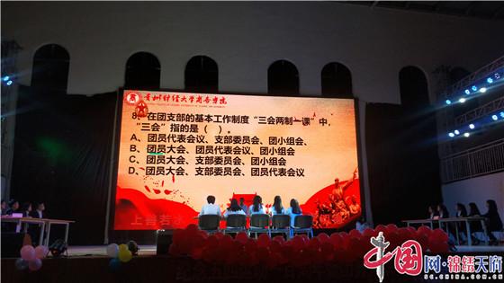 纪念五四运动一百周年|贵州财经大学商务学院举行团务常识竞赛