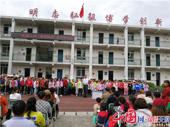 """绵阳江油市建设路小学举行""""爱满人间,感恩励志""""亲子培训会"""