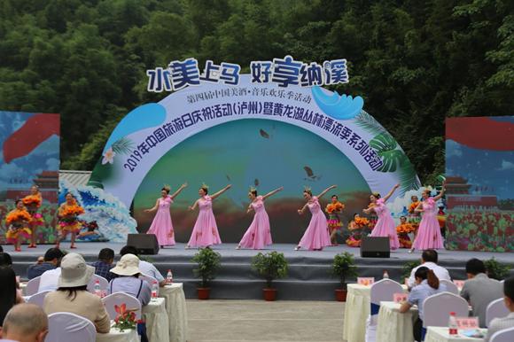 2019年中国旅游日(泸州)庆祝活动在纳溪开幕