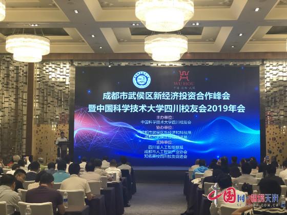 携手中科大赋能产业升级 成都武侯区举行新经济投资合作峰会