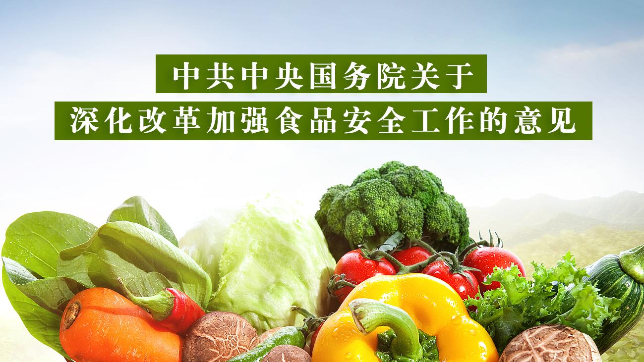 中共中央国务院关于深化改革加强食品安全工作的意见