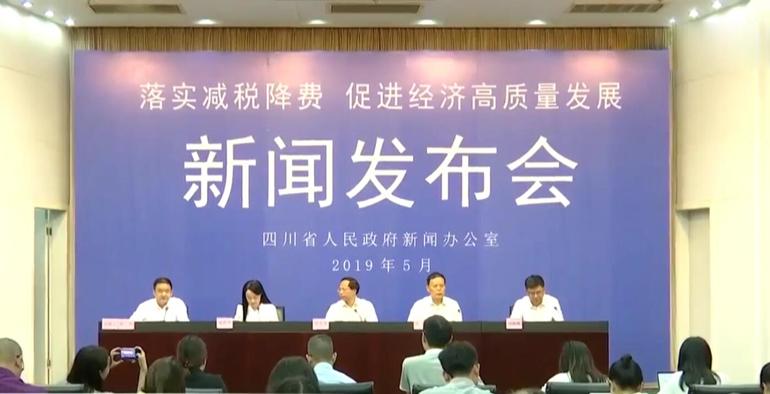 回放:四川省税务局