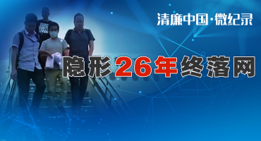 清廉中国·微记录 丨 隐形26年终落网