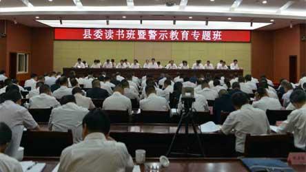 南部县举办县委读书班暨警示教育专题班
