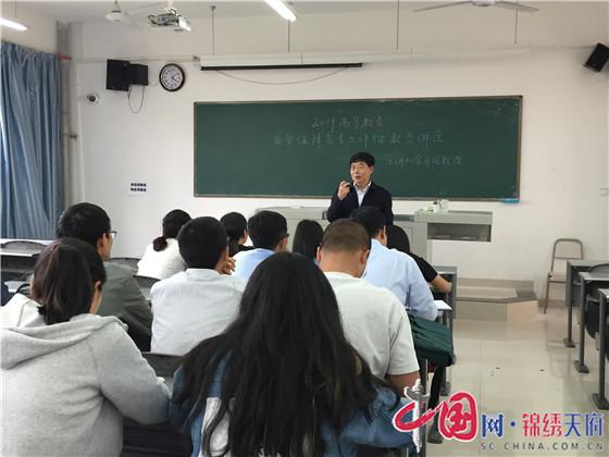 """贵州财经大学商务学院举行""""2019高等教育质量保障与专业评估""""专题讲座"""