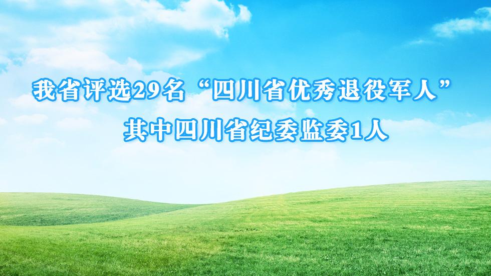 """我省评选29名""""四川省优秀退役军人"""" 其中四川省纪委监委1人"""