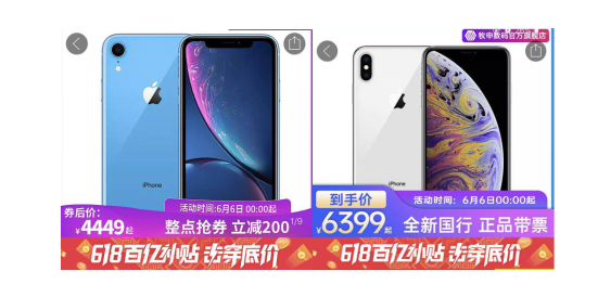 拼多多新款iPhone创造单日销售纪录 中产消费成拼多多618主力