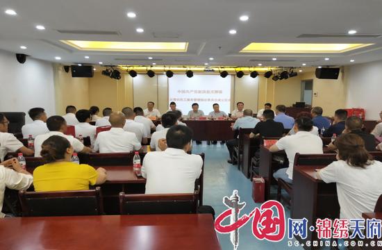 射洪沱牌镇在蓉农民工服务管理综合党委成立