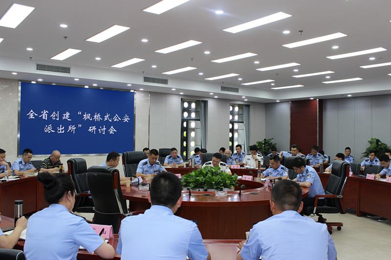 全省公安基层基础工作及枫桥式公安派出所创建片区研讨会议在德阳召开